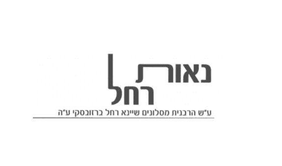 """א. קורח  מנהלת ביה""""ס בית יעקב  נאות רחל"""